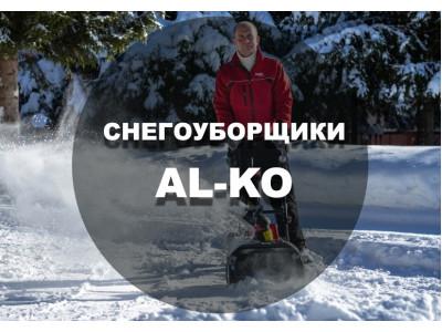 Снегоуборщики AL-KО – эффективное оборудование для уборки снега
