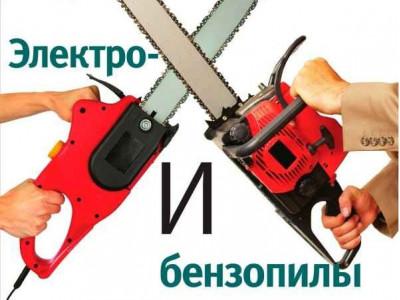 Бензопила VS электропила: выбираем правильно