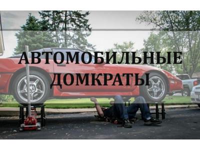 Виды домкратов для автомобилей