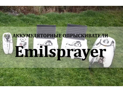 Аккумуляторные опрыскиватели Emilsprayer от Emiliana Serbatoi