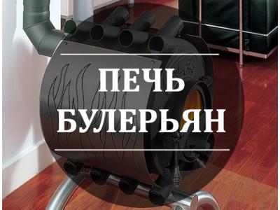 Что такое печь булерьян: принцип работы и конструкция