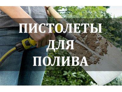 Пистолет для полива сада и дачи: что это?