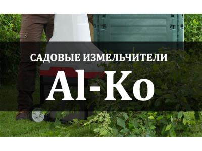 Садовый электрический измельчитель Al-Ko – немецкое качество