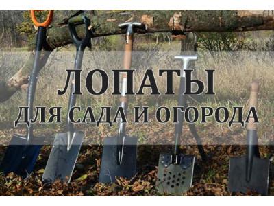 Типы лопат для дома и дачи
