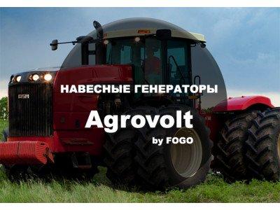 Тракторные генераторы Agrovolt – оборудование для электроснабжения