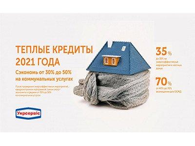 Теплые кредиты 2021 - экономия на покупке до 35%