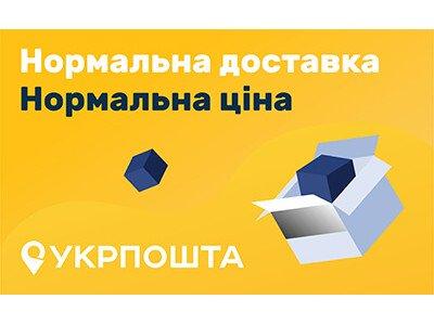 Доставка Укрпочтой при покупке товаров в интернет-магазине Укрсервис