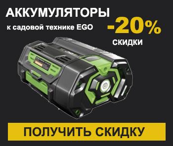 Скидки до -40% на аккумуляторы к садовой технике EGO
