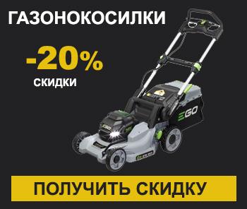 Скидки до -20% на газонокосилки