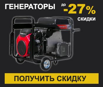 Скидки до -27% на генераторы