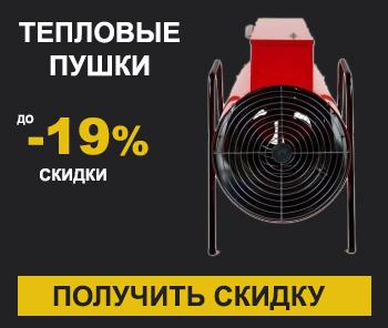 Скидки до -19% на тепловые электропушки