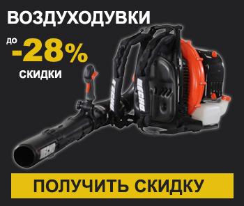 Скидки до -28% на воздуходувки