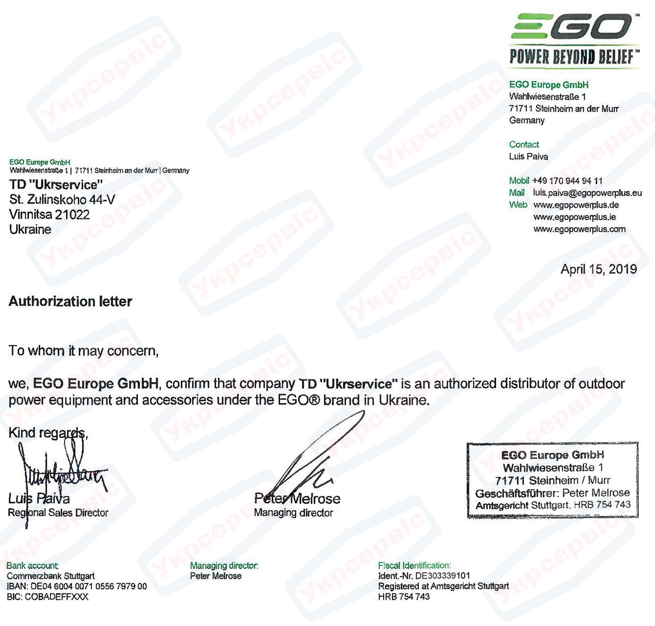 Официальный сертификат импортера ТМ EGO в Украине