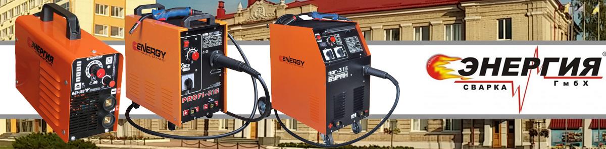 Производство сварочных аппаратов EnergyWelding