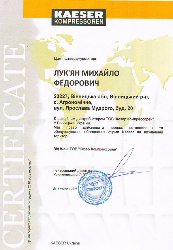 Официальный сертификат ТД Укрсервис