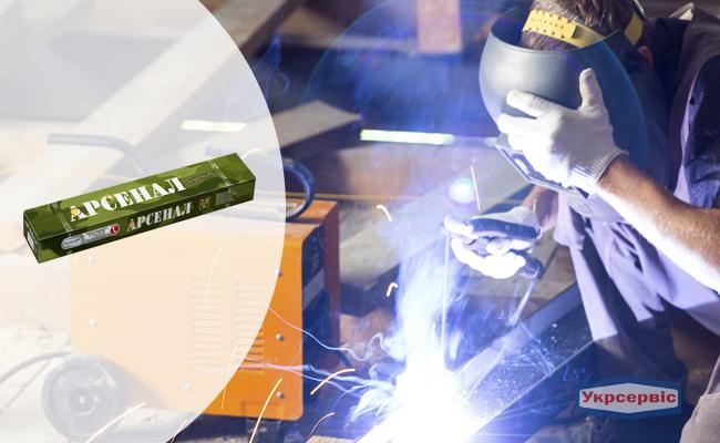 Купить недорого электроды Арсенал РЦ (E46) АНО-21, 450 мм, 4 мм