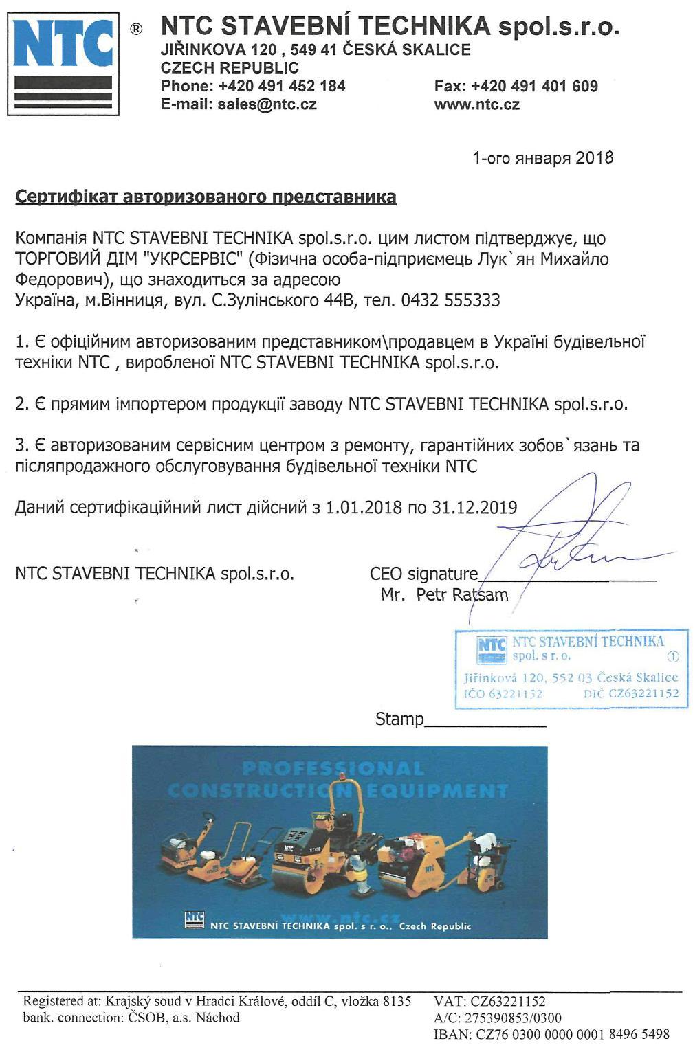 Официальный сертификат импортера ТМ NTC