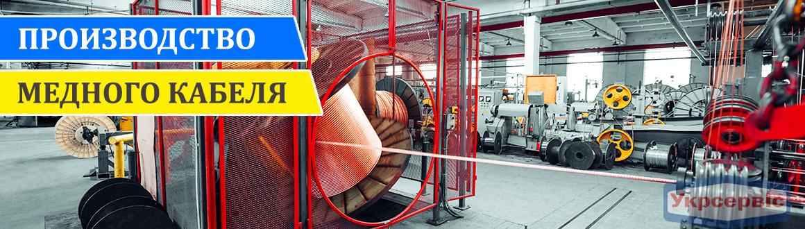 Процесс производства медного кабеля торговой марки Одескабель