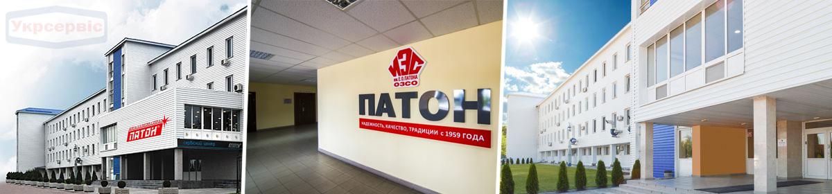 Купить недорого сварочный аппарат Патон в Украине