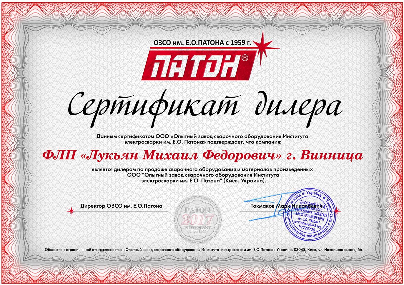 Сертификат дилерства ТД Укрсервис от производителя Патон