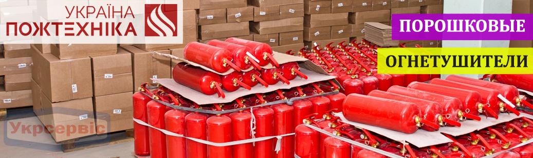 Купить дешево огнетушители для офиса