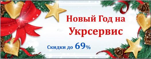 Новогодние скидки на Укрсервис