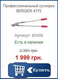Сучкорез Berger 4175