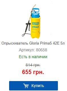 Сезонная распродажа Gloria