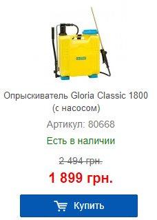 Распродажа опрыскивателей Gloria