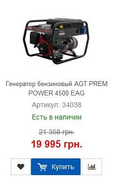 Купить бензогенератор AGT PREM POWER 4500 EAG