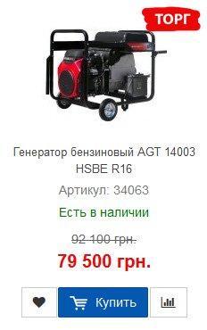 Купить бензиновый генератор AGT 14003 HSBE R16
