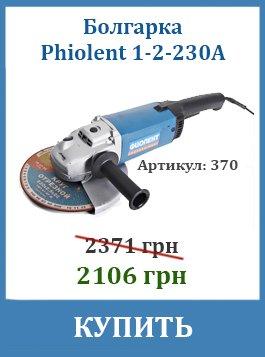 Купить недорого болгарку Phiolent МШУ 1-2-230А для дома со скидкой 11%