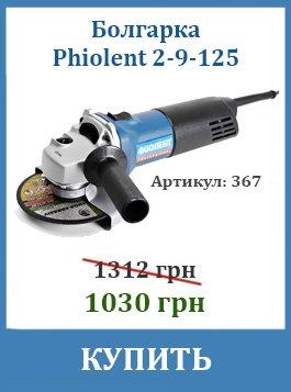 Купить недорого болгарку Phiolent МШУ 2-9-125