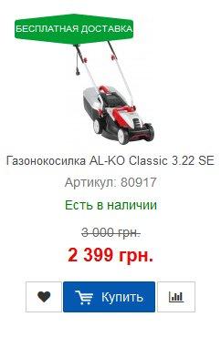 Купить недорого газонокосилку AL-KO Classic 3.22 SE