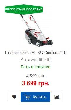 Купить газонокосилку AL-KO Comfort 34 E