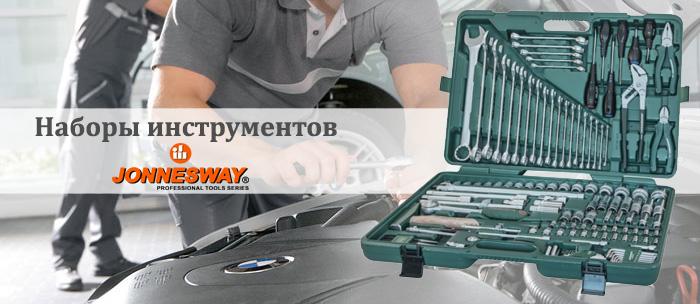 Купить выгодно набор инструментов Jonnesway для дома или дачи