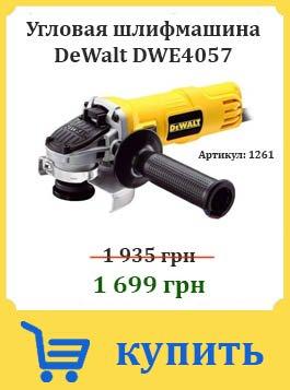 Скидка на шлифмашину DeWalt DWE4057