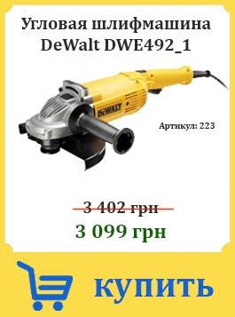 Скидка на шлифмашину DeWALT DWE492_1
