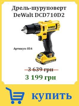 Скидка на дрель-шуруповерт DeWalt DCD710D2