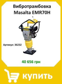 Вибротрамбовка Masalta EMR70H
