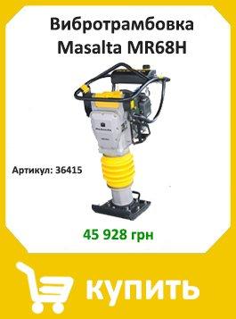 Вибротрамбовка MASALTA MR68H