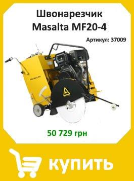 Швонарезчик Masalta MF20-4