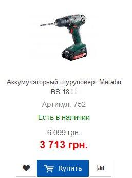 Аккумуляторный шуруповёрт Metabo BS 18 Li