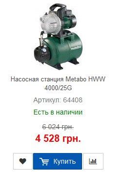 Купить недорого насосные станции Metabo HWW 4000/25G