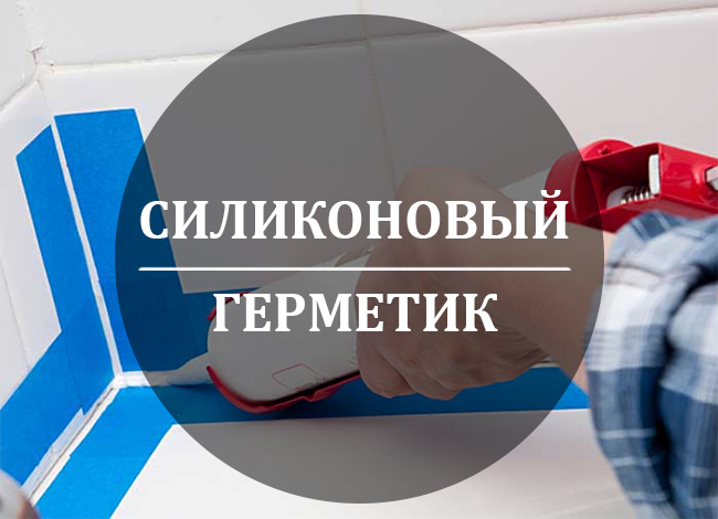 Купить силиконовый герметик в Украине