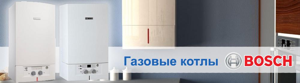 Купить недорого газовый котел производства Бош