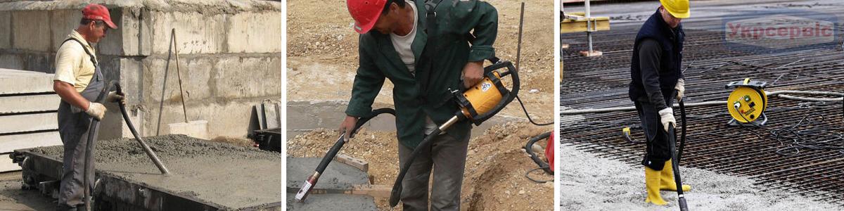 Как правильно пользоваться глубинным вибратором по бетону