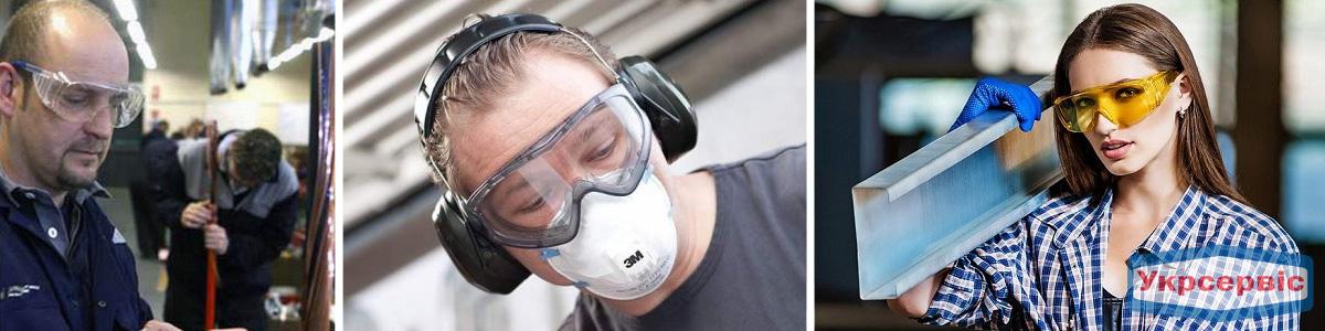 Какие очки выбрать для защиты