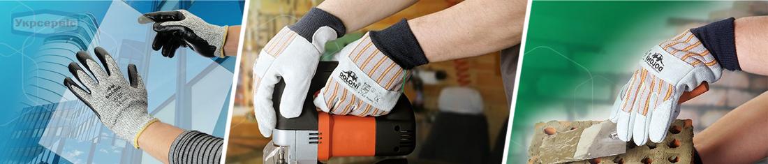 Купить выгодно перчатки для строительства