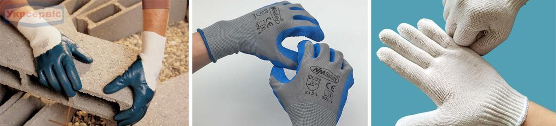 Купить дешево рабочик перчатки и рукавицы